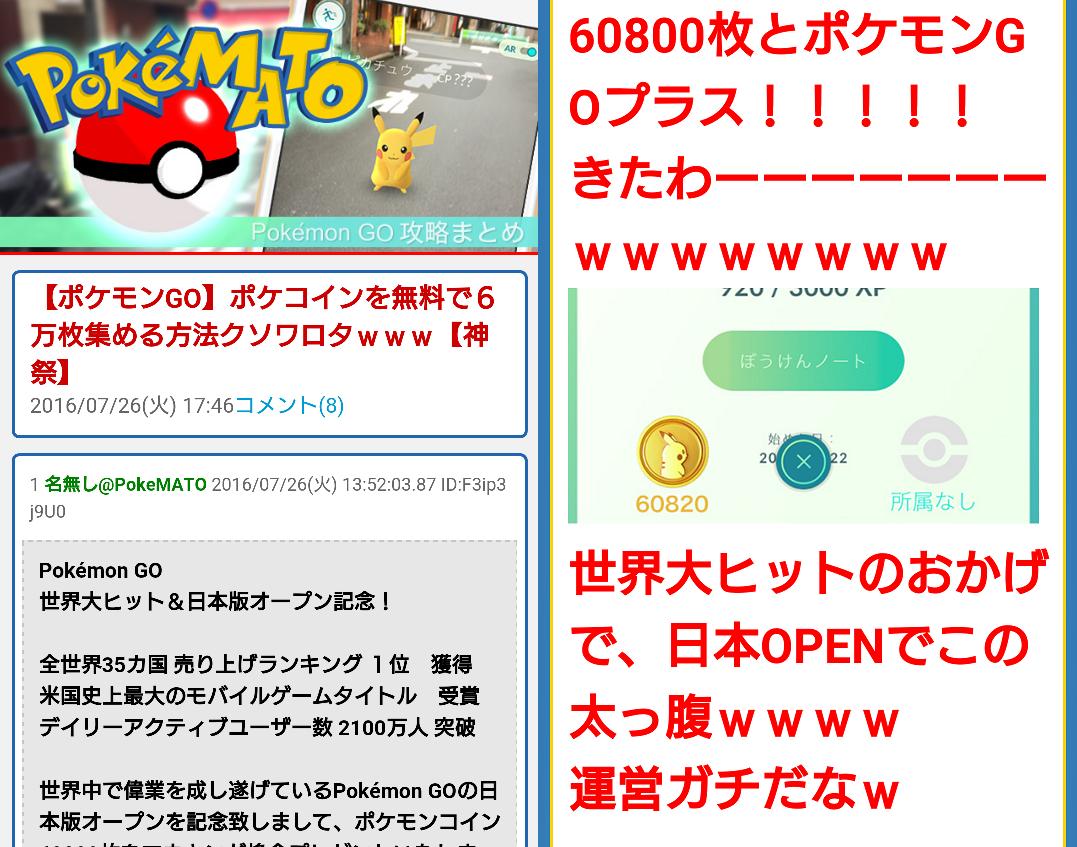 ポケモンGO/2ch風まとめサイト