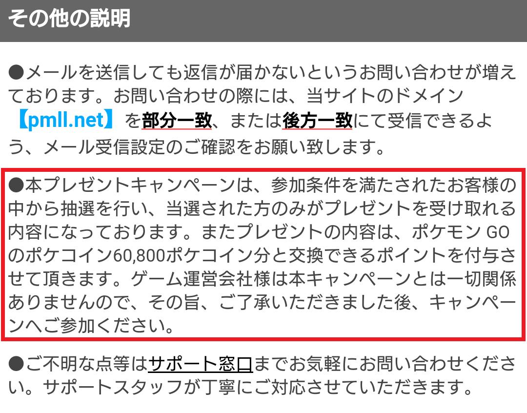 ポイントモール/ポケモンGO/抽選