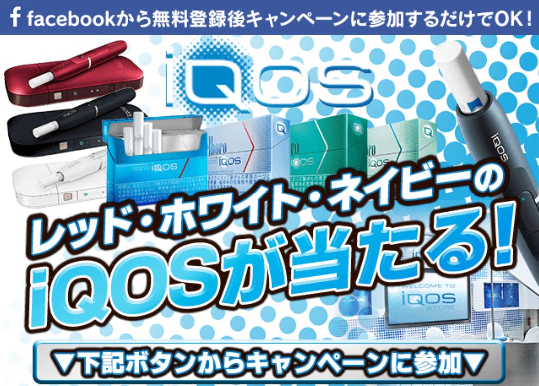 ポイントモール/iQOS