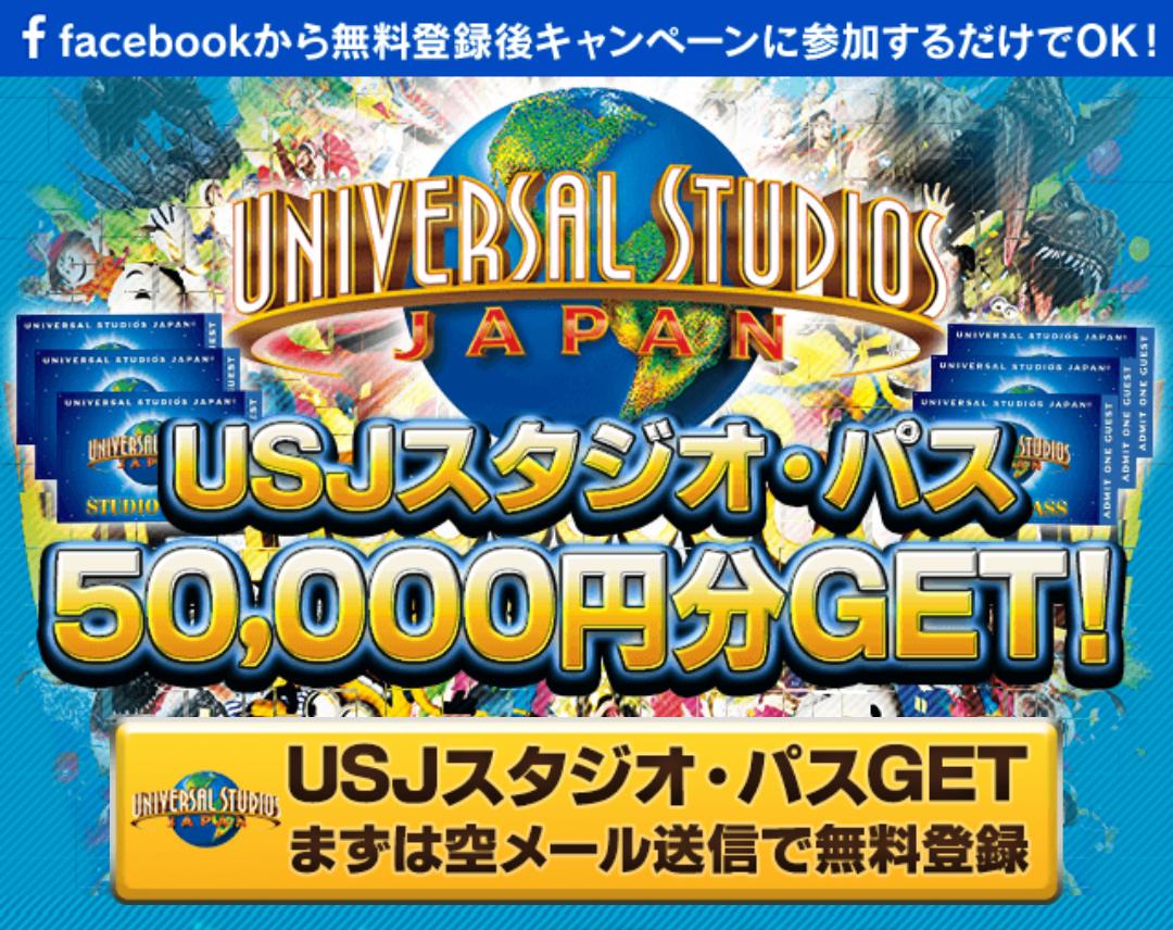 ポイントモール/USJスタジオ・パス