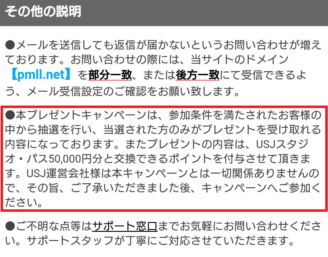 ポイントモール/USJスタジオ・パス/抽選