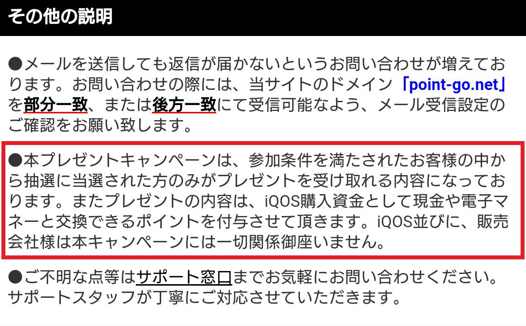 ポイントGO/iQOS/抽選