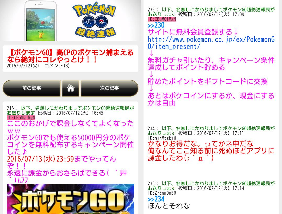 ポケモンGO/2ch風まとめ広告