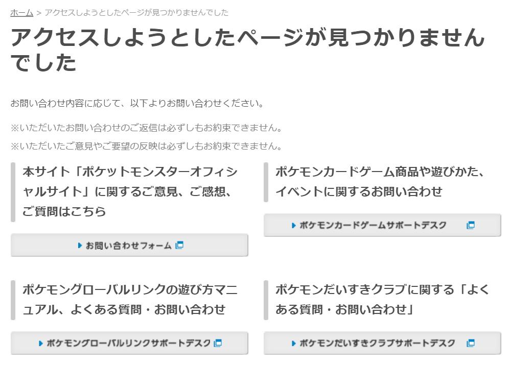 ポケモンGO/エラーページ
