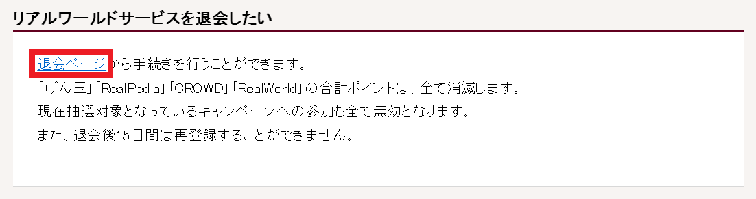 リアルワールド -暮らすこと-/退会ページ