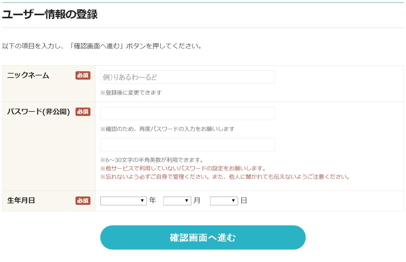 リアルワールド-暮らすこと-/ユーザー情報の登録