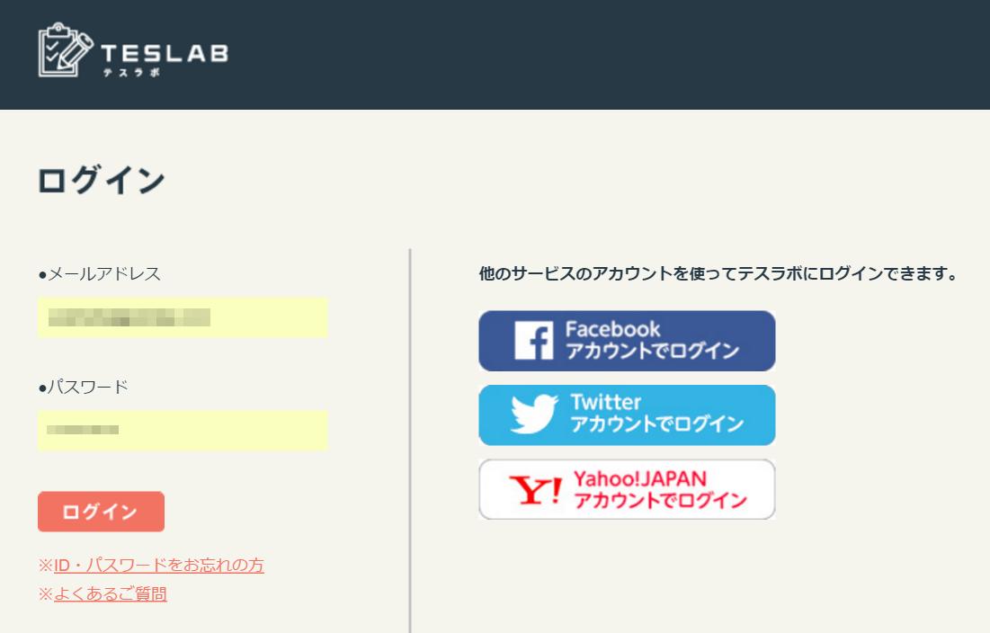 TESLAB/メールアドレス/パスワード