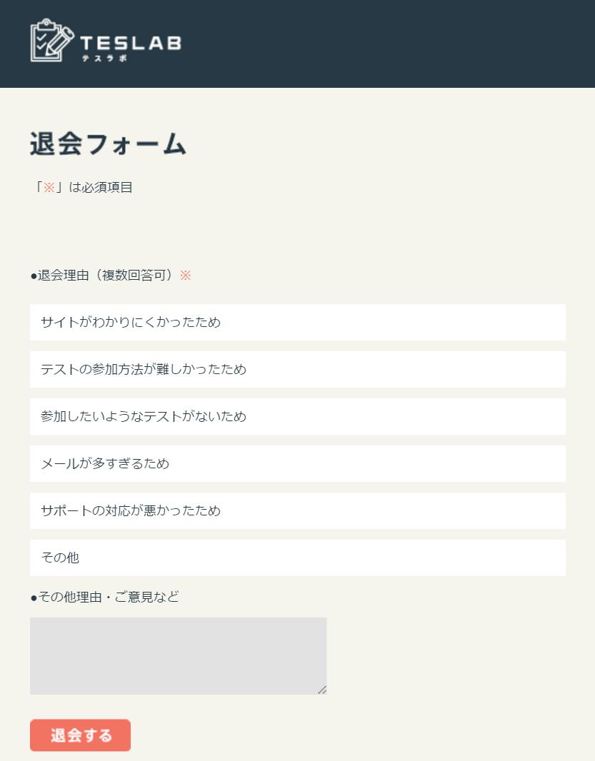 TESLAB/退会フォーム