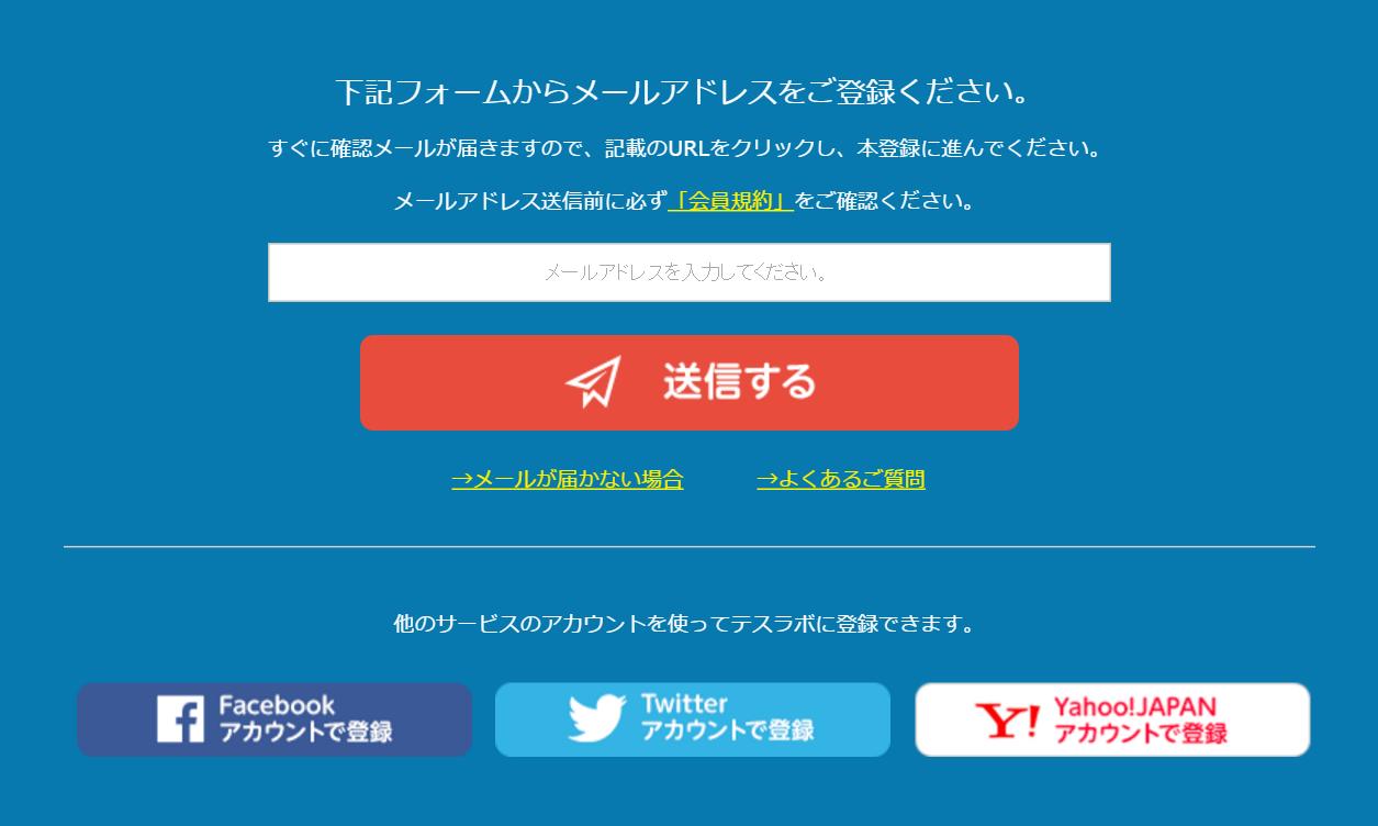 TESLAB/空メール送信