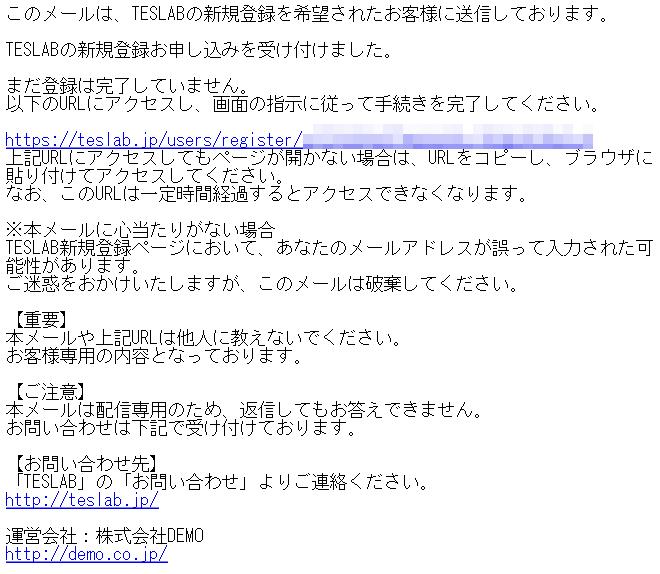 TESLAB/仮登録メール