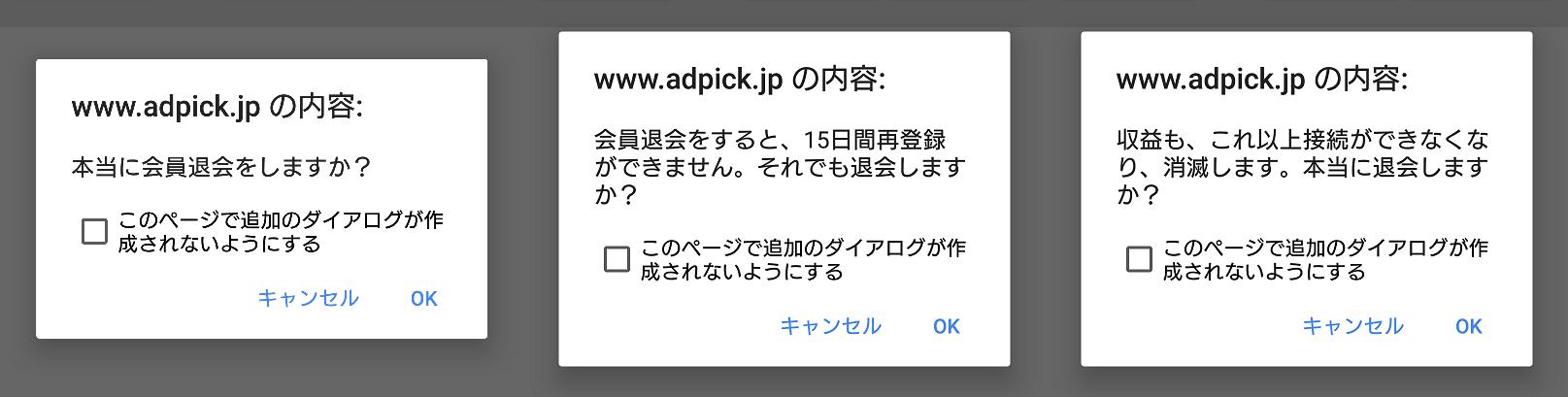 AD PICK/退会