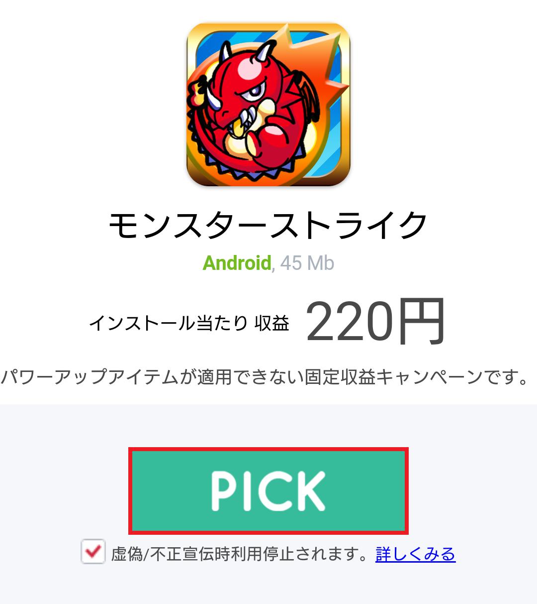 AD PICK/キャンペーン