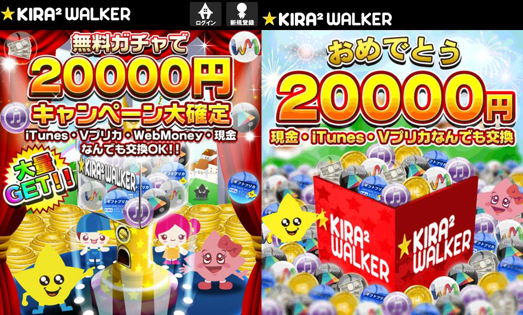 キラキラウォーカー/20,000円