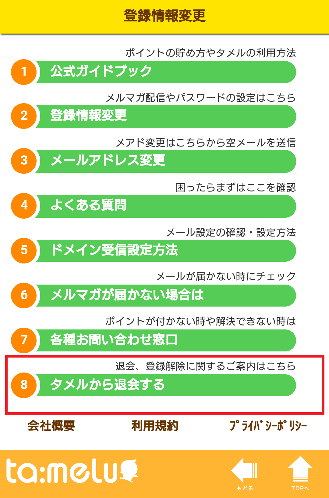 タメル/退会