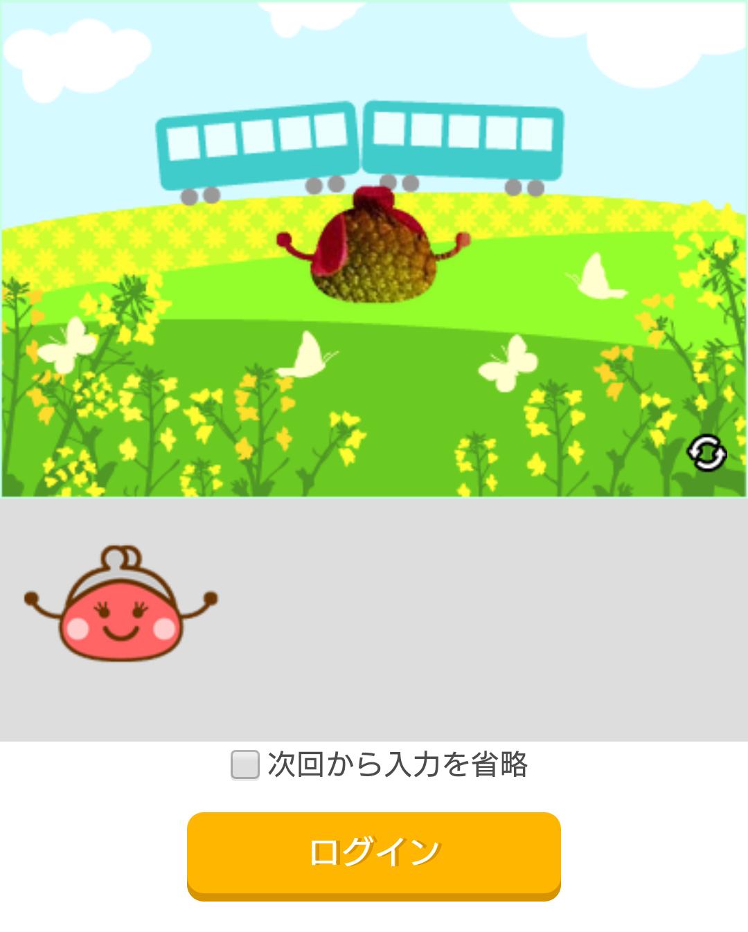 ちょびリッチ/ログイン