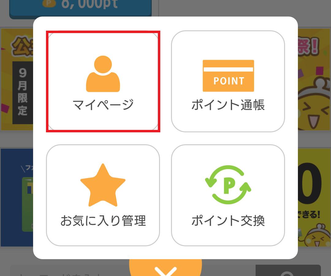ちょびリッチ/マイページ