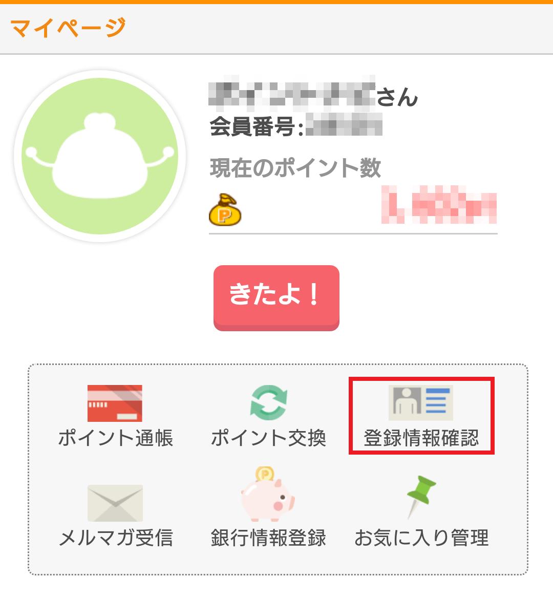 ちょびリッチ/登録情報確認