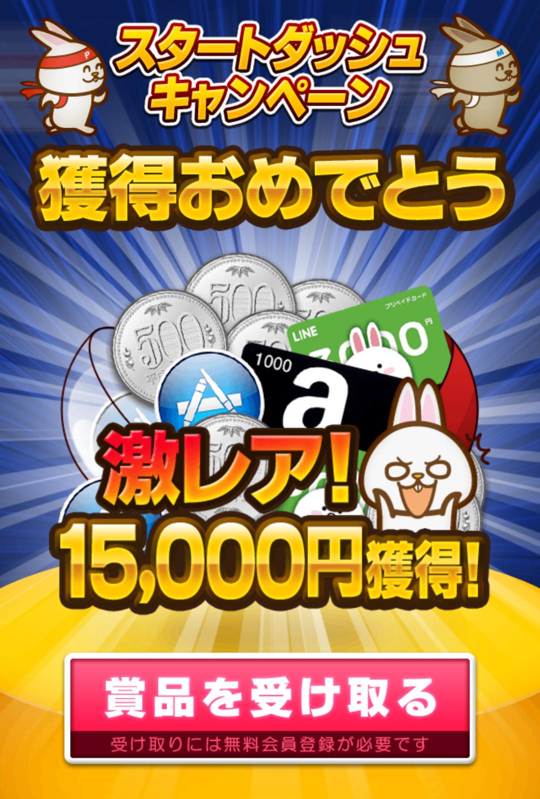 ポイントモール/15,000円