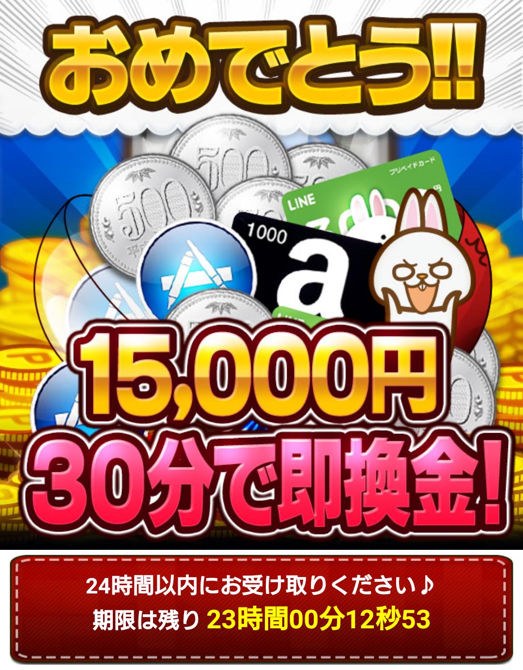 ポイントモール/15,000円 30分で即換金!