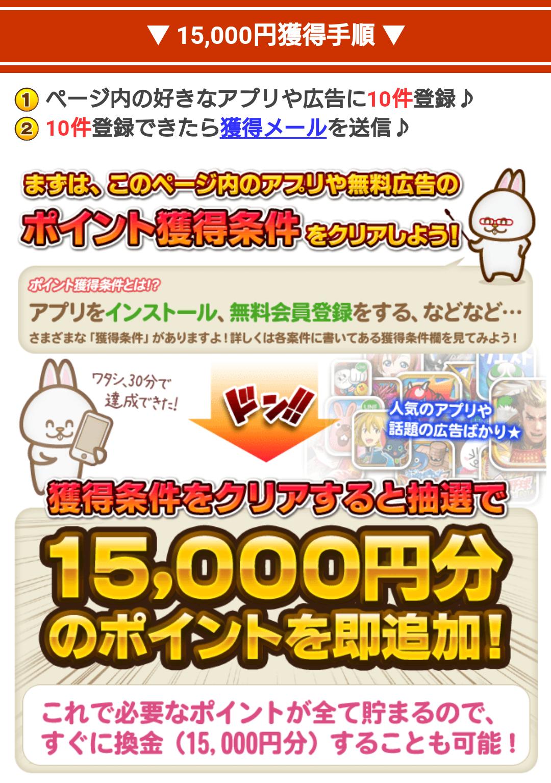 ポイントモール15,000円獲得方法