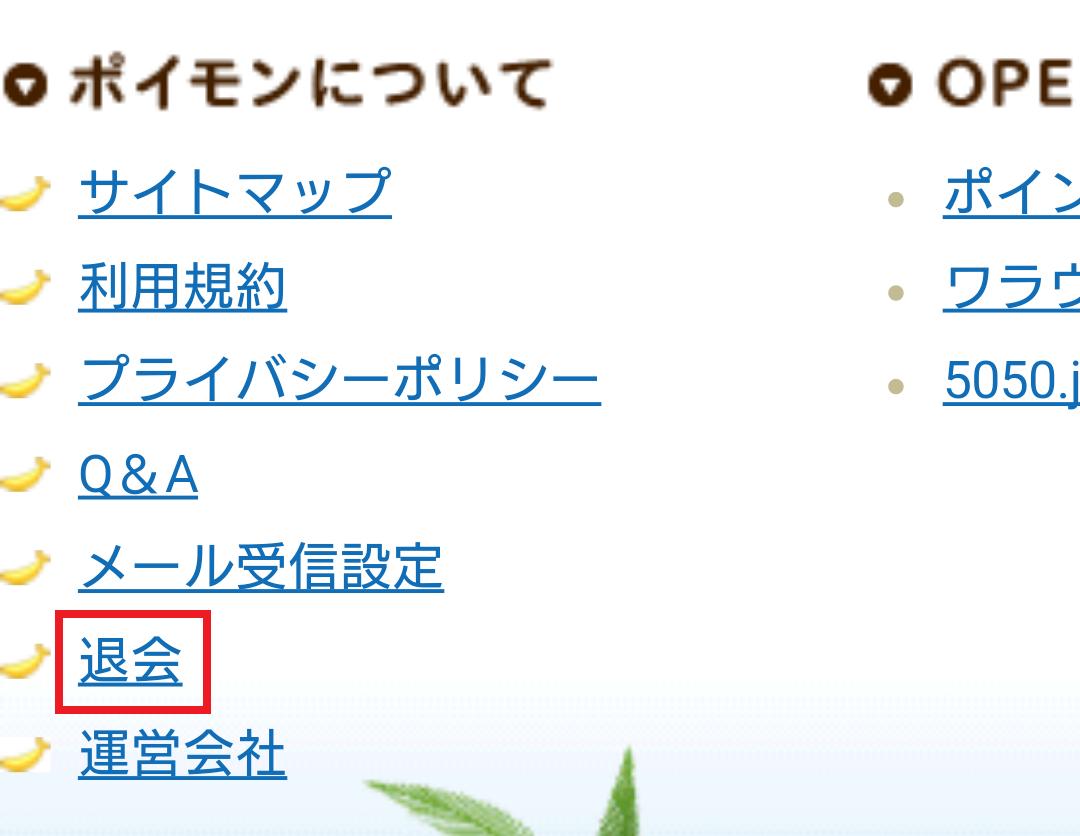 PC版ポイントモンキー/退会