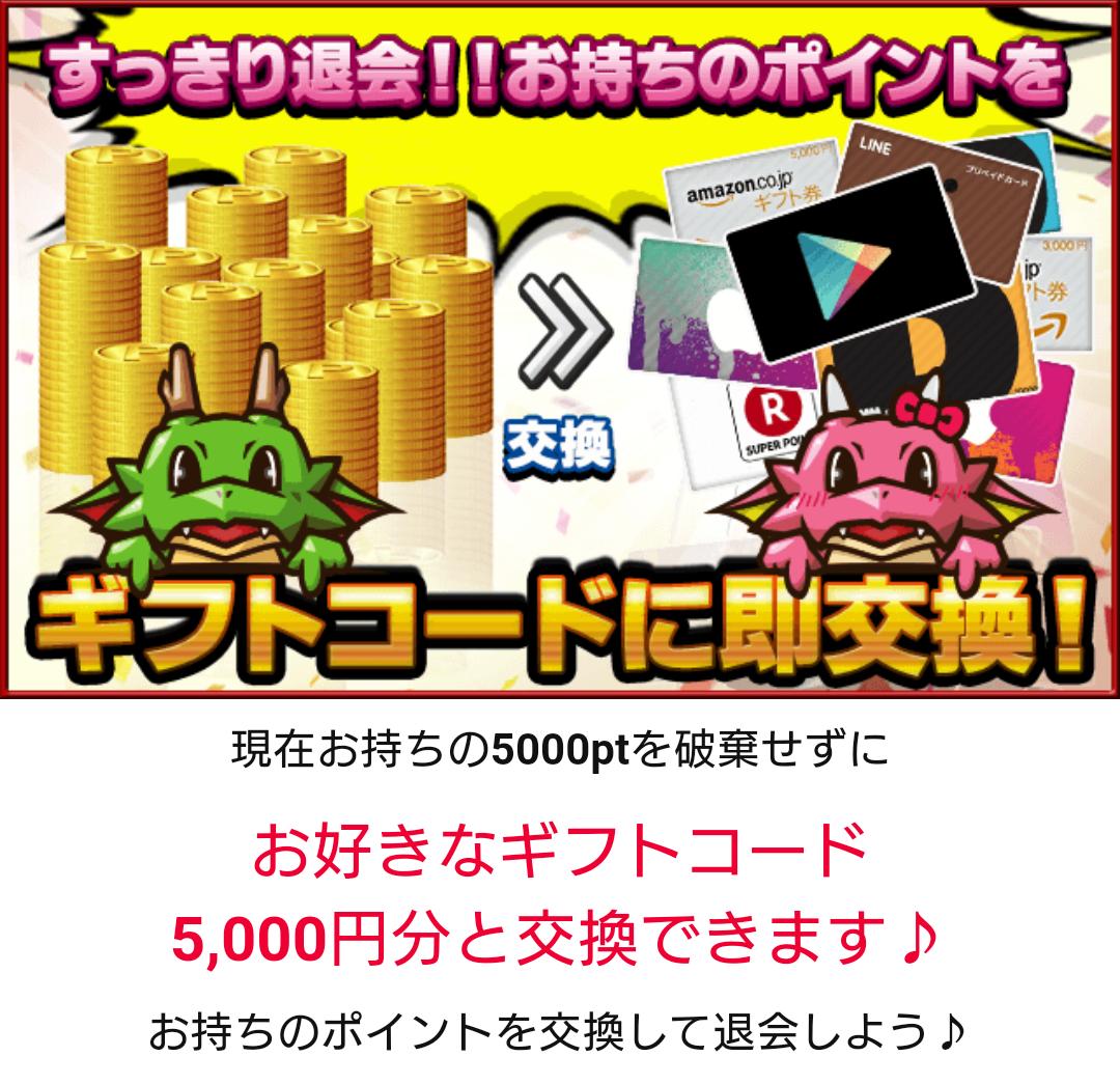 ポイントゲット/お好きなギフトコード5,000円分と交換できます♪