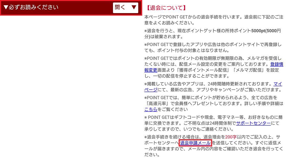 ポイントゲット/退会申請メール送信