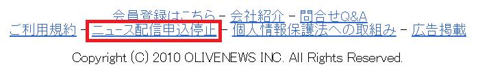 プレコ/株式会社オリーブニュース