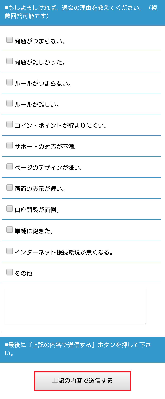 予想ネット/退会理由