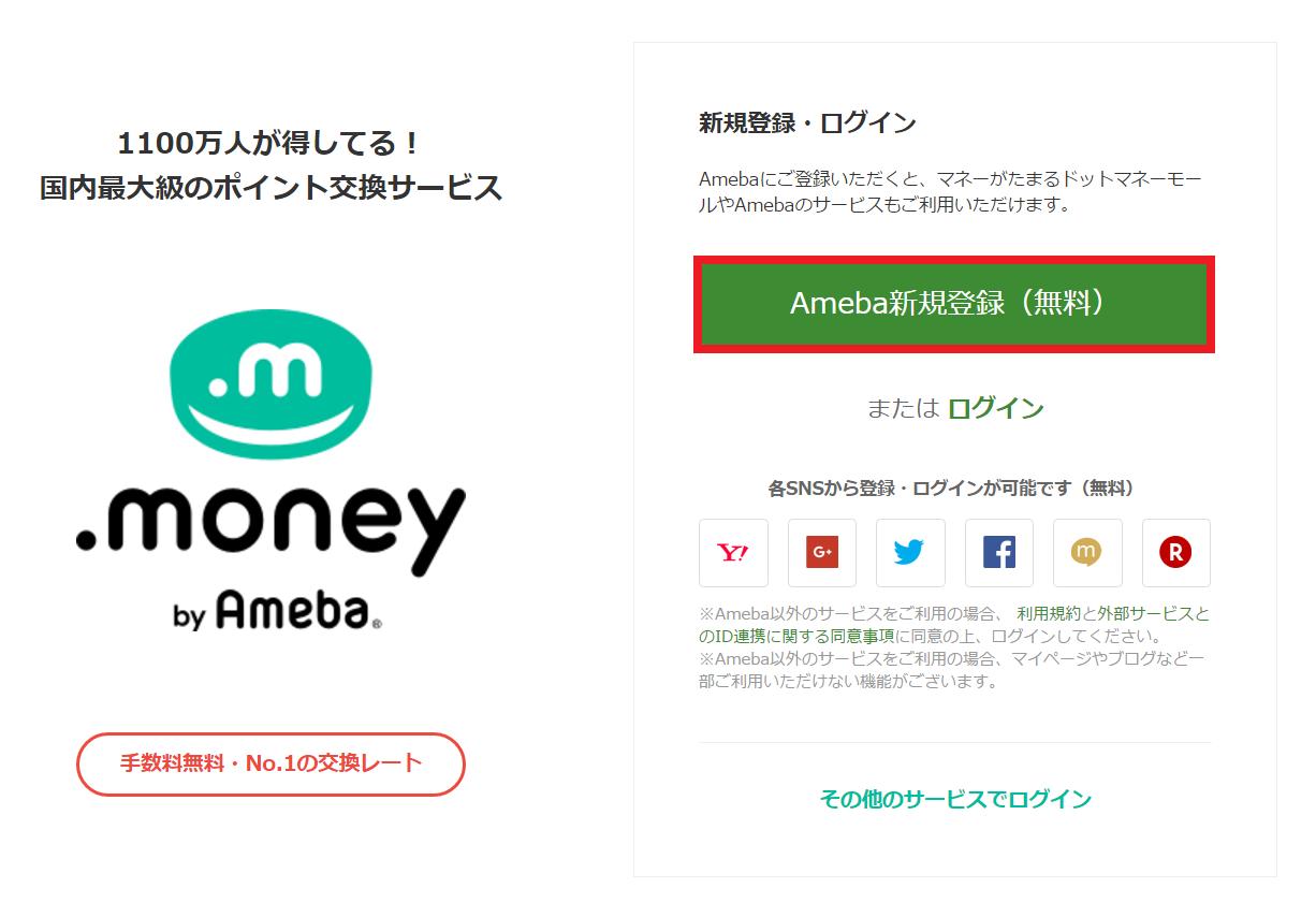 ドットマネー/Ameba新規登録