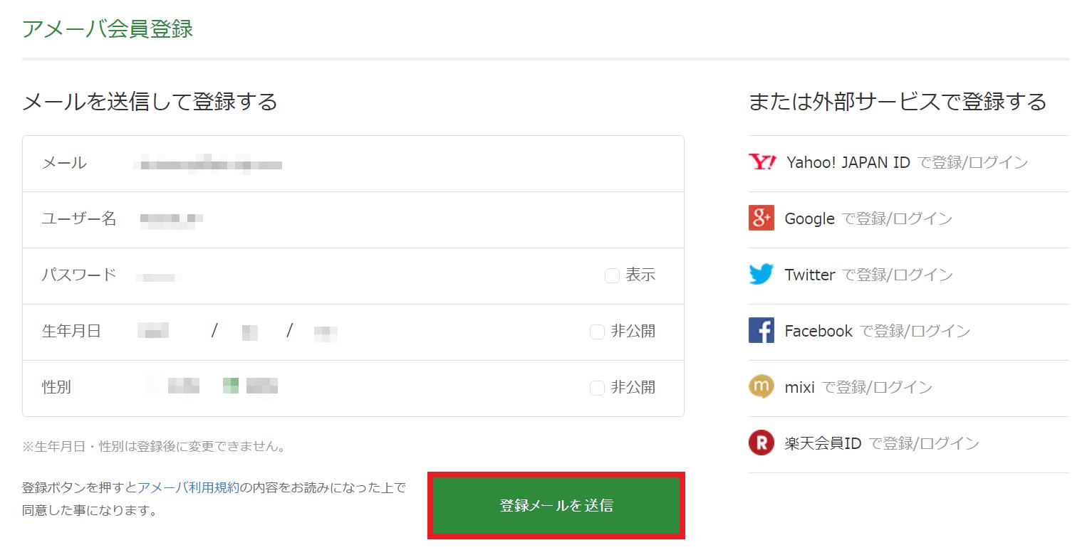 ドットマネー/新規登録