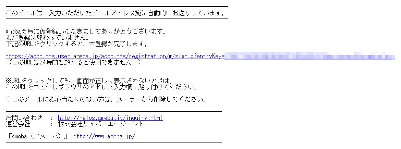 ドットマネー/仮登録完了