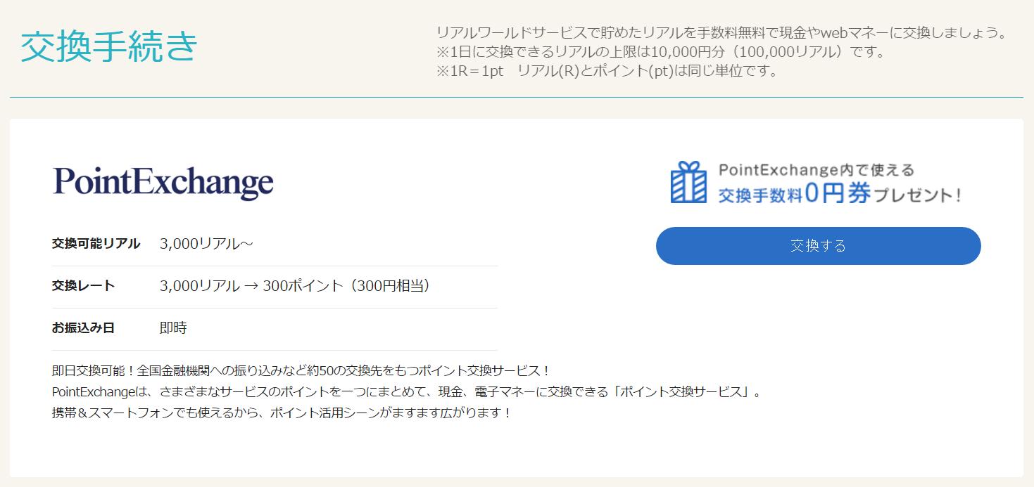 げん玉/ポイント交換手続き