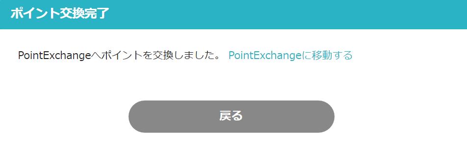 げん玉/ポイントエクスチェンジへ移行完了