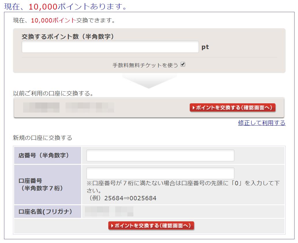 げん玉/住信SBIネット銀行/交換