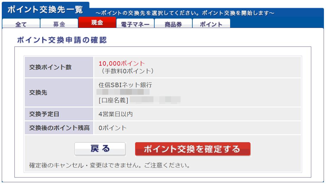 げん玉/住信SBIネット銀行/ポイント交換を確定する
