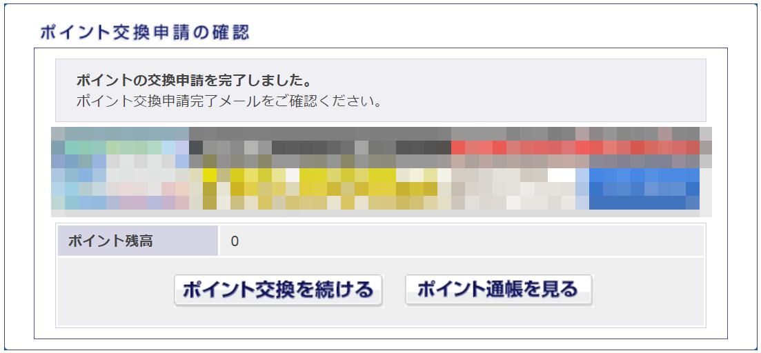 げん玉/住信SBIネット銀行/交換完了