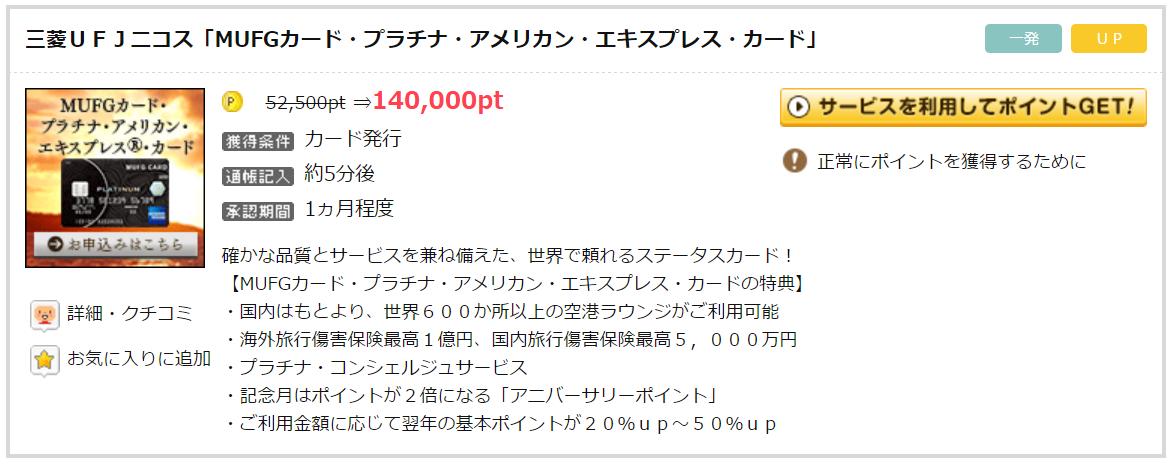げん玉/クレジットカード