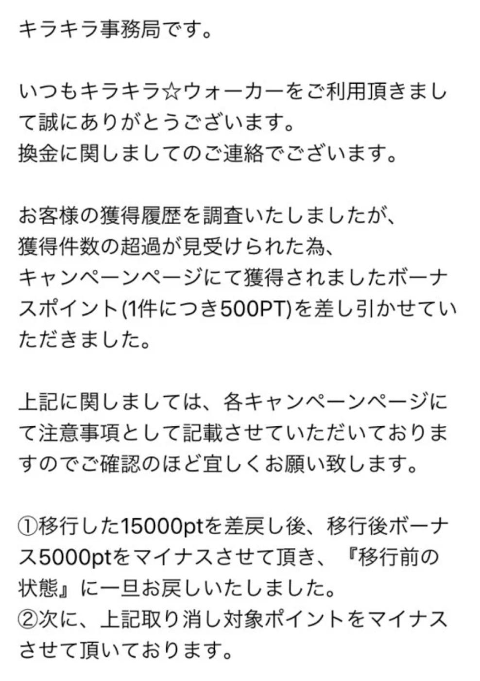 キラキラウォーカー/換金拒否