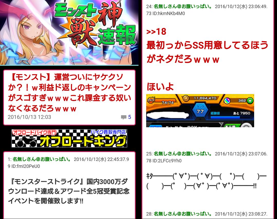 モンスト/まとめ風詐欺広告