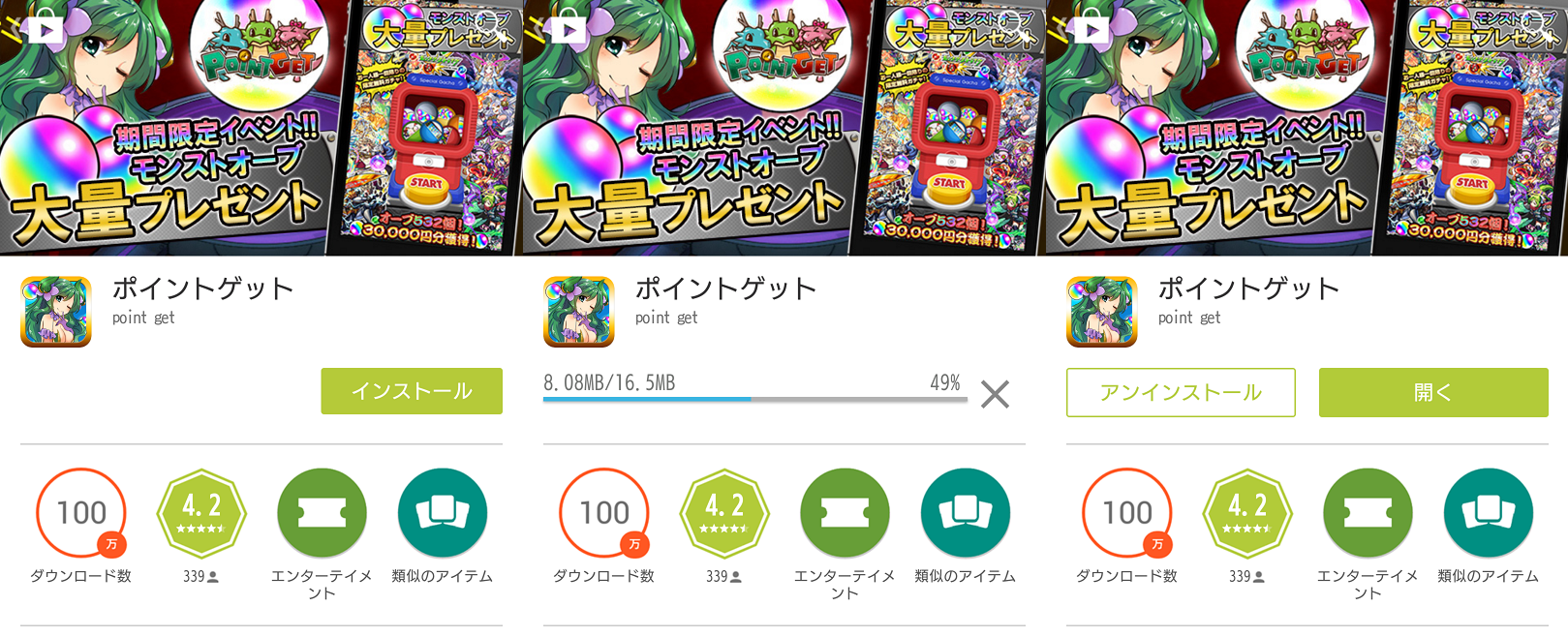モンスト/アプリ風サイト
