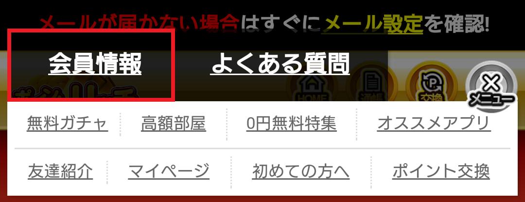 ポイントリッチ/会員情報