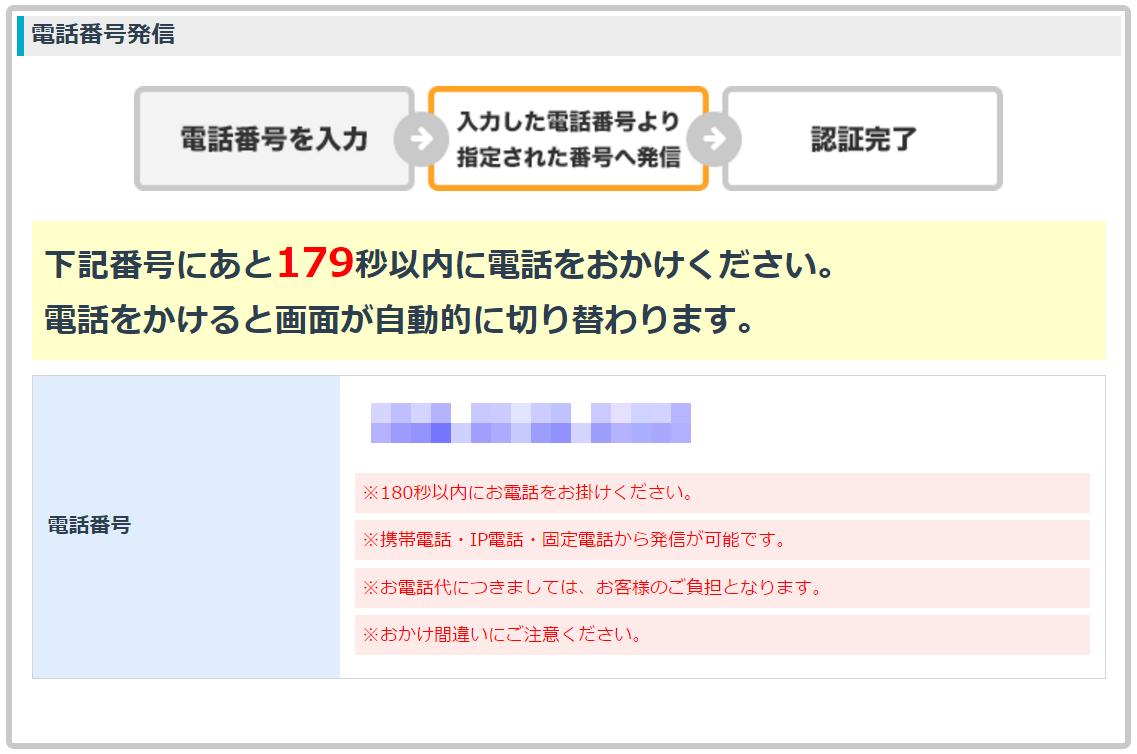 ポイントタウン/電話番号発信