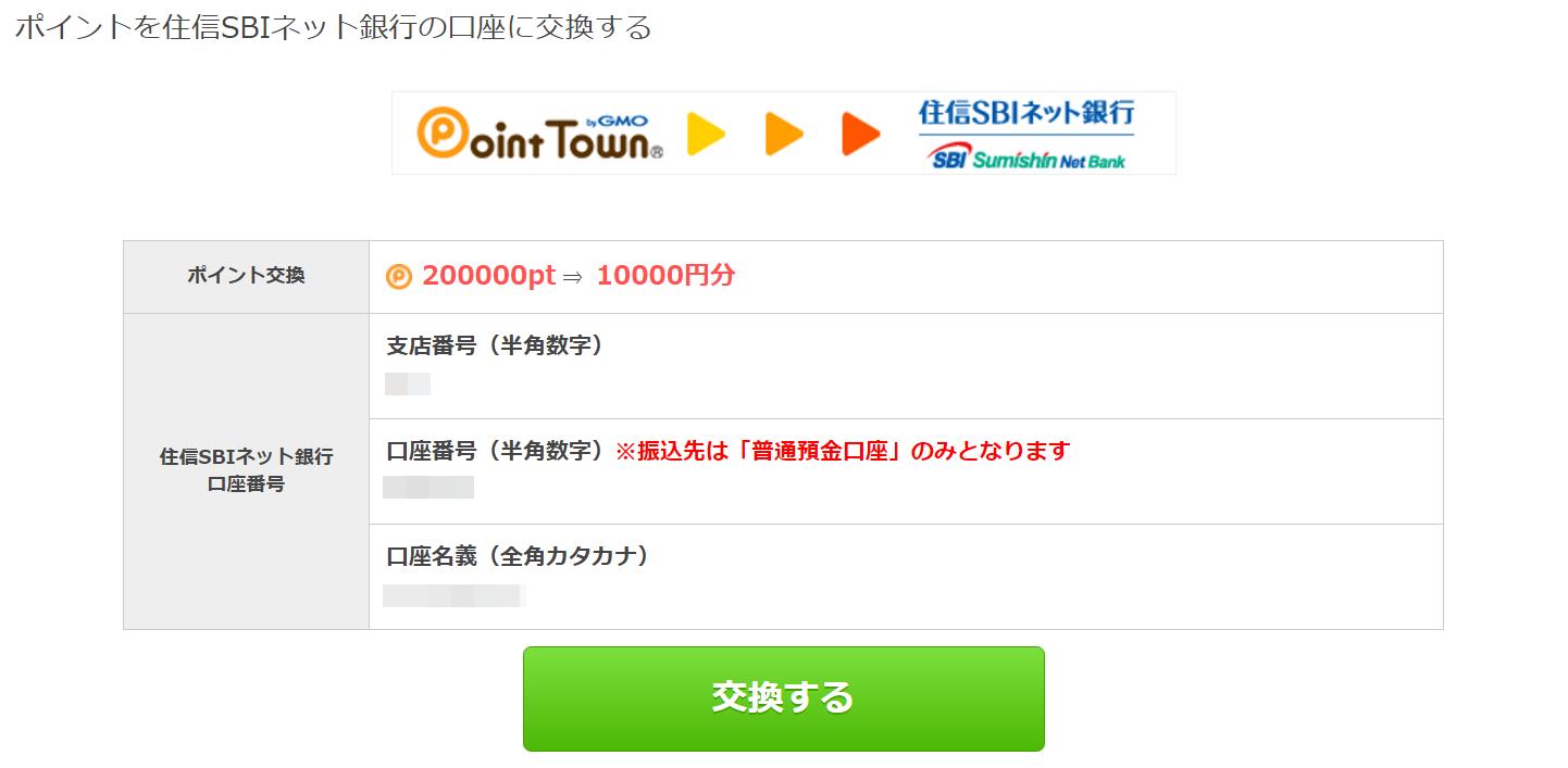 ポイントタウン/住信SBIネット銀行