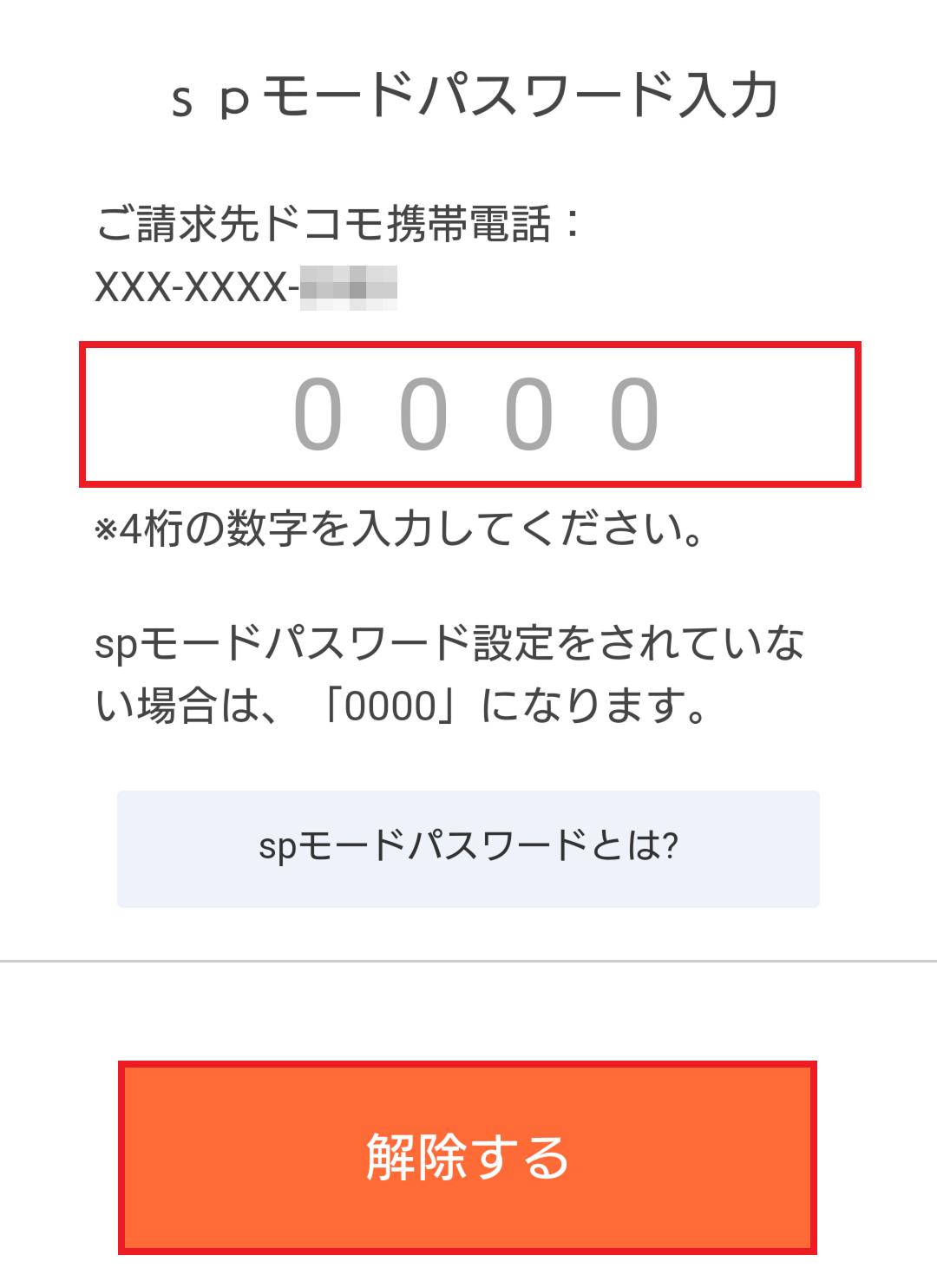 SPモードパスワード入力