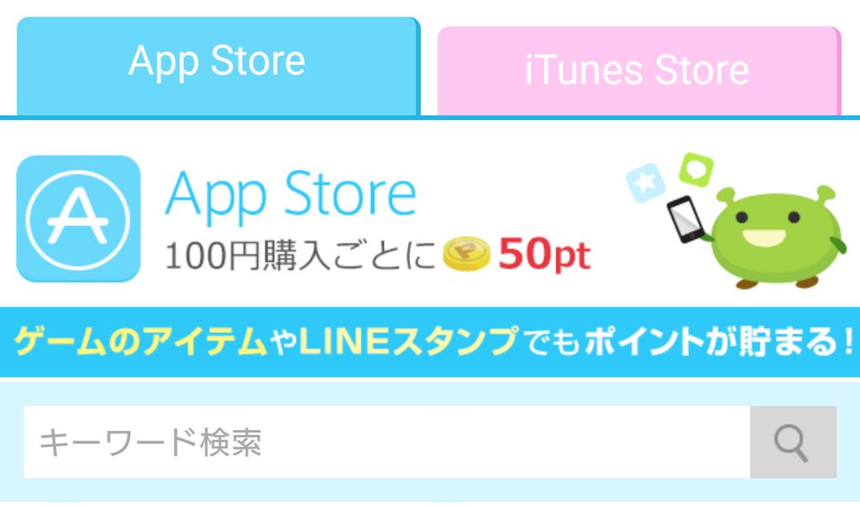 げん玉/アプリ課金5%