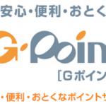 Gポイントの退会方法の仕方を画像付きで解説