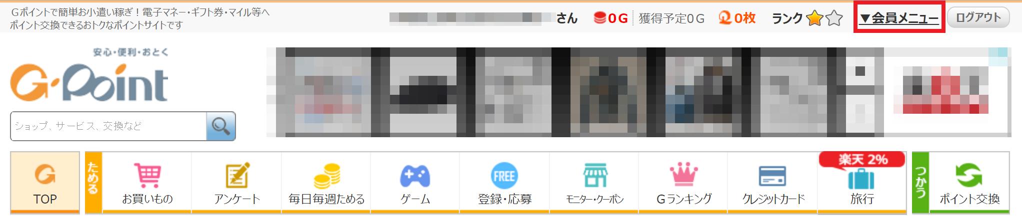 Gポイント/会員メニュー
