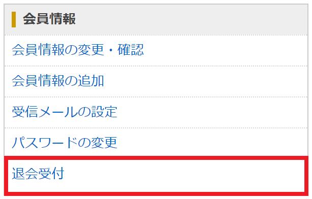 Gポイント/退会受付