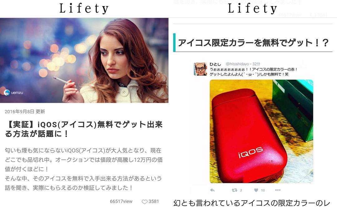 キラキラウォーカー/iQOS/ステマサイト
